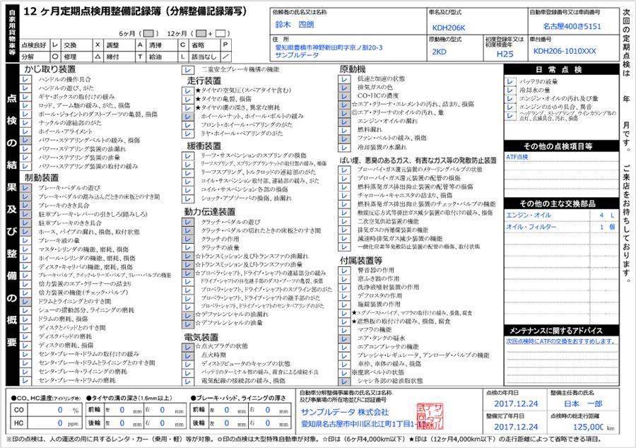 二輪自動車定期点検整備記録簿 - koei-t.com